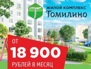Квартиры с отделкой в ЖК «Томилино» От 18 900 руб. в месяц